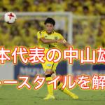 【日本代表】中山雄太のプレースタイルは?彼女はいるの?動画あり!