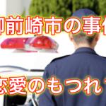 【事件!】静岡県御前崎市の男女3人の関係は?場所はどこ?恋愛がらみ?