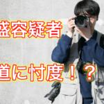 【吹田市交番襲撃事件】飯森容疑者の父親がテレビ局役員?報道が忖度されている?