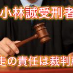 【愛川町で犯人逃走】責任は裁判所にある?なぜ保釈されていた?ネットで話題!