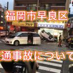 【事故】福岡市早良区の事故の場所は?犯人は高齢者?原因についても!