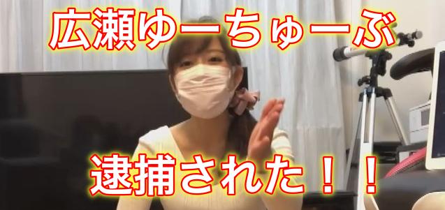 【逮捕!】広瀬ゆーちゅーぶの本名と素顔が明らかに!FC2で動画を配信!