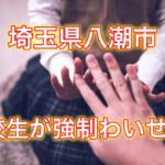 【衝撃!】埼玉県八潮市の強制わいせつをした犯人の高校名は?場所は?犯行理由は?
