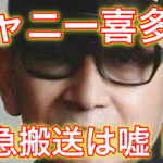 【衝撃!】ジャニー喜多川が病院搬送は嘘?病名はなに?病院はどこ?