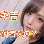 【YouTuber】サキ吉って何者?整形前の画像はある?彼氏はラファエルなの?本名も!