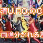 【賛否両論】UFOのCMが嫌いやうざいの声が多い?怖い?龍が如くに似てる!