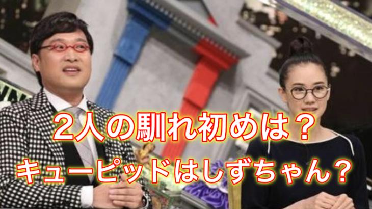 【衝撃!】山里亮太と蒼井優の結婚理由は?キューピッドはしずちゃん?
