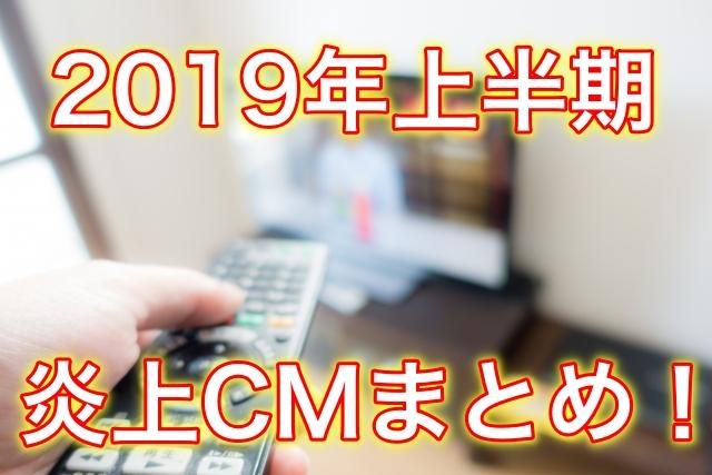 【2019上半期】炎上CM8選をまとめてみた!嫌いや不快との声が多い!