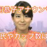 【アナウンサー】郡司恭子の学歴や性格は?かわいいけど彼氏はいる?カップ数も!