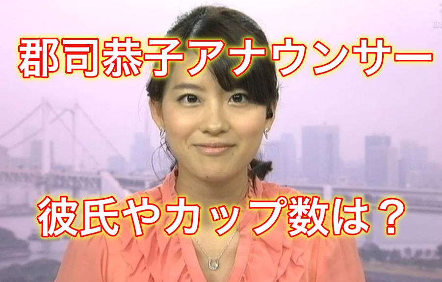 郡司 恭子