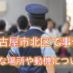 【衝撃!】名古屋市北区で刺された場所は?犯人は誰?動機は何?