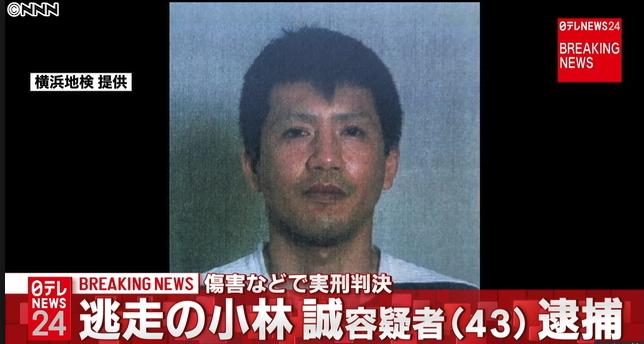 【愛川町で犯人逃走】小林誠が逮捕された場所は?匿っていた人物との関係は?