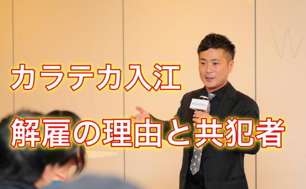 【衝撃】カラテカ入江慎也の吉本解雇の理由は?宮迫と田村淳は解雇されない?