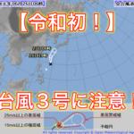 【2019年】台風3号のたまご発生!米軍・気象庁の進路予想について!