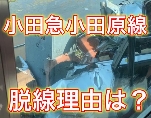 【衝撃!】小田急小田原線が脱線した場所は?踏切内にいた理由は?画像有
