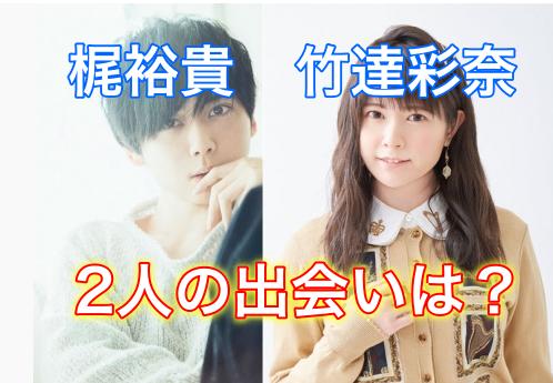 【結婚!】梶裕貴と竹達彩奈の出会いや馴れ初めは?ポプ美婚ってなに?