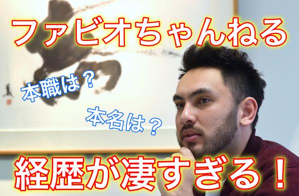 【YouTuber】ファビオって一体何者なの?本名や年齢は?経歴や本職に驚愕!