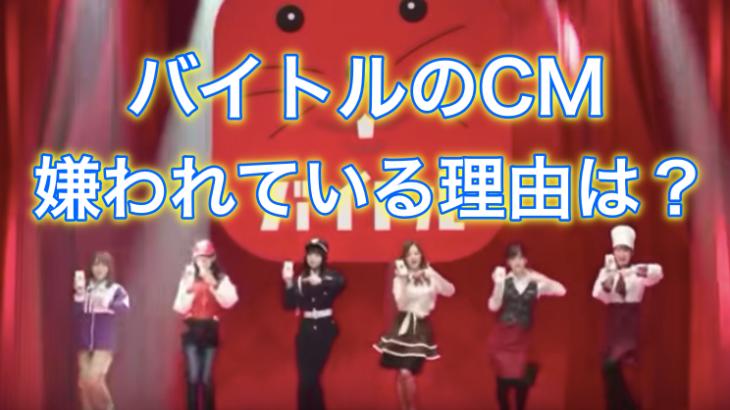 【炎上!】バイトルのCMが嫌いや不快の声多数!理由は乃木坂46のぶりっ子?
