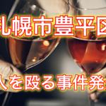 【札幌・豊平区】41歳男性が友人を殴った理由がヤバイ!犯人の名前は?場所はどこ?