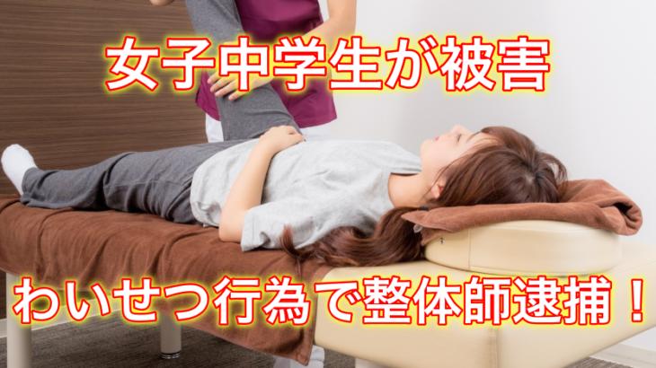 【奈良県】女子中学生にわいせつな行為をした井上祐輔容疑者の顔は?病院の場所は?