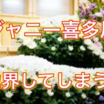 【訃報】ジャニー喜多川の死因は?病院はどこ?お別れ会の場所は?