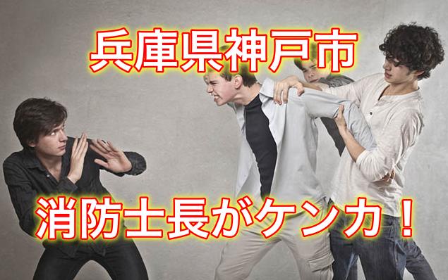 【事件!】神戸市で消防士長が喧嘩した理由は?泥酔が原因の可能性?
