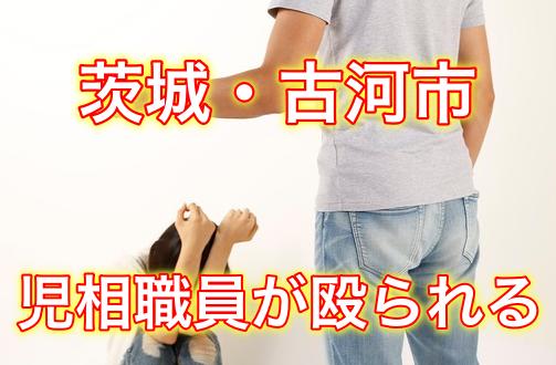 【茨城・古河市】児相を脅した斎藤雄二容疑者の自宅の場所は?理由は何?