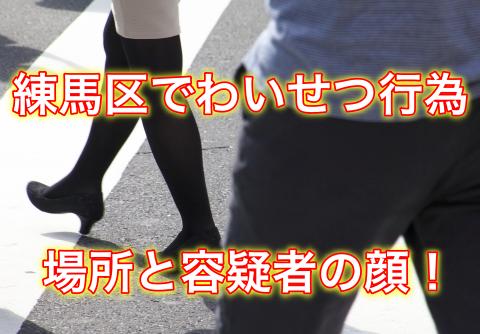 【東京・練馬】わいせつ行為をした綿引広幸容疑者の顔画像!場所はどこ?