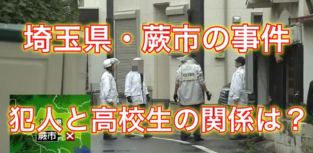 【埼玉・蕨市】犯人の男は現在どこにいる?被害者との関係がヤバイ!