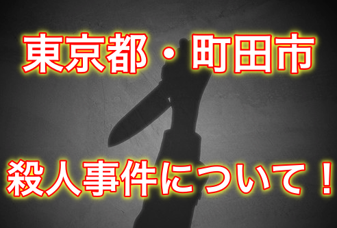 【東京・町田】20代男性を刺した理由はなに?事件の場所はどこ?