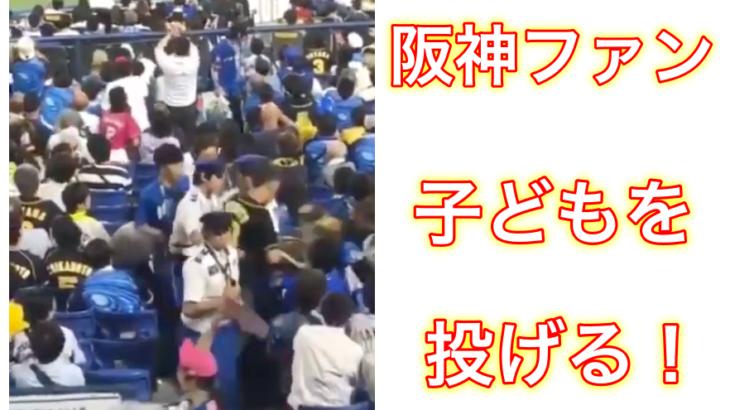 【動画あり】阪神ファンが子どもを投げつけた理由は?その後はどうなったの?