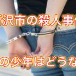 【埼玉・所沢】中学2年生の事件の加害者はどうなる?少年法適用されない?
