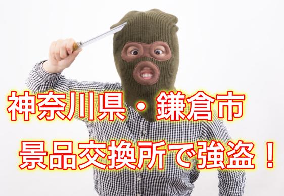 【神奈川・鎌倉市】強盗2人が入ったパチンコ景品交換所の場所はどこ?犯人の目的は?