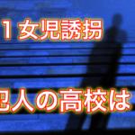 【東京・大田区】小1女児を誘拐した高校生の学校はどこ?神社の場所は?