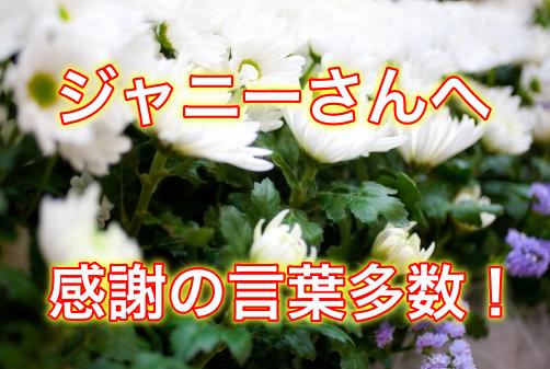 【感動】ジャニー喜多川の死去でTwitterが「ありがとう」の嵐!その理由が素晴らしい!