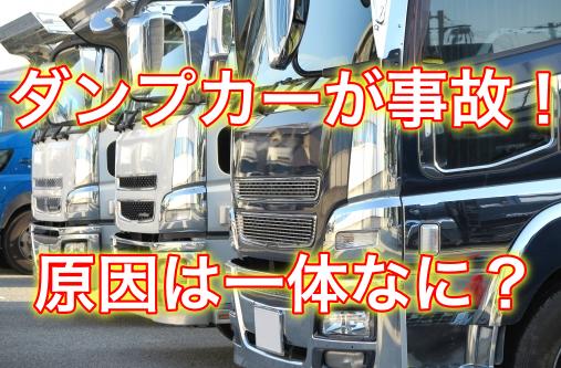 【北海道・共和町】ダンプカーと乗用車が衝突した場所は?原因は一体なに?