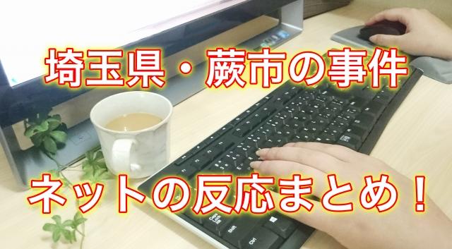 【様々な声!】埼玉県蕨市のネットの反応まとめ!Twitterと2ちゃんねるから!