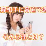 【事件!】高知県で元交際相手に脅迫の理由は?「やき」はタイプミスなの?