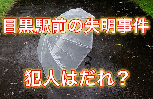 【東京・目黒区】男性が目に傘が刺さった場所は目黒駅!犯人は誰?どこにいる?