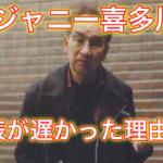 【調査】ジャニー喜多川の入院発表が遅れた理由は?死亡説に対抗した?