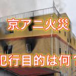 【衝撃!】京都アニメーションを放火した目的がヤバイ!犯人はだれ?場所は?