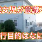【愛知・美浜町】7歳女児が襲われた理由がヤバイ!犯人は一体だれなの?