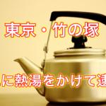 【東京・竹の塚】11歳の男児に熱湯をかけた中鉢綾子容疑者と夫の顔画像!理由は何?
