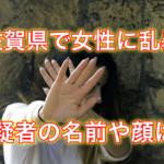 【佐賀県】女性宅に侵入して乱暴した容疑者の名前は?顔画像は?ネットの反応も!