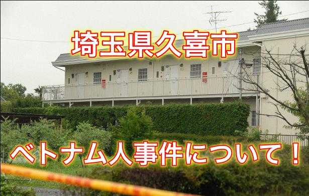 【衝撃!】埼玉県久喜市でベトナム人が刺された場所は?犯人は誰?目的は?