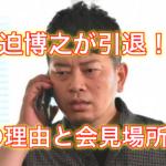 【衝撃!】宮迫博之が引退する理由はFRIDAY?引退会見を開く?場所はどこ?