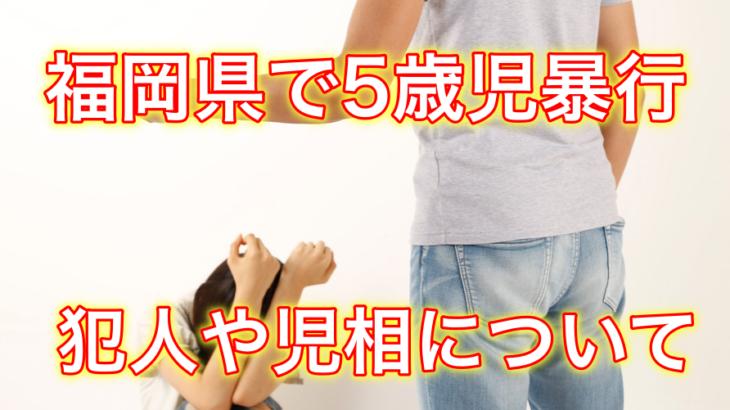 【衝撃!】福岡で5歳児を虐待した犯人の顔は?児相の保護後はどうなる?