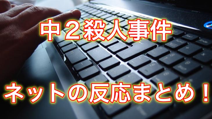 【埼玉・所沢】中学2年生の事件のネットの反応は?ツイッターと2ちゃんねるから!