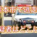 【熊本市】逃走中の40代男の名前は?車のナンバーは?どこにいるの?