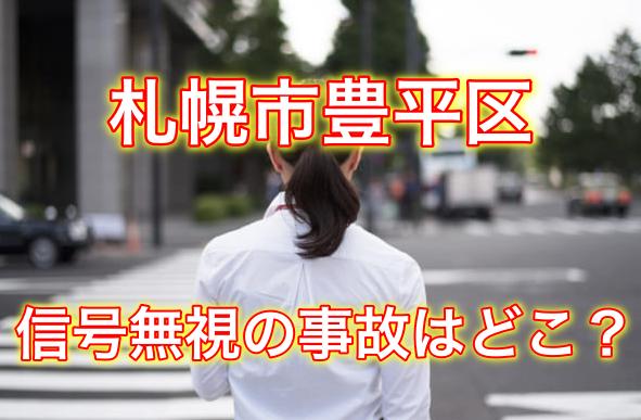 【札幌市・豊平区】20代女性がはねられた場所はどこ?本前貴久容疑者の顔画像も!